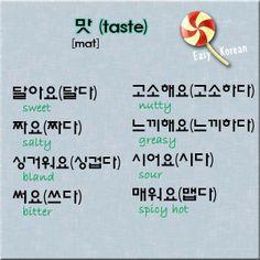 Taste in Korean Korean Letters, Korean Alphabet, Korean Words Learning, Korean Language Learning, How To Speak Korean, Learn Korean, Learning Languages Tips, Learn Hangul, Korean Phrases