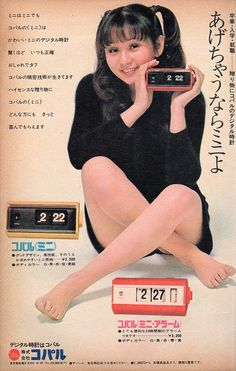 Japan Advertising, Retro Advertising, Retro Ads, Vintage Advertisements, Vintage Labels, Vintage Ads, Vintage Posters, Classic Horror Movies, Japanese Poster