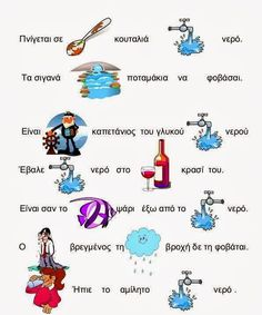 Κύκλος του νερού Greek Language, Preschool Education, Projects For Kids, Kids Rugs, Water, Blog, Science, Babies, Kid Projects