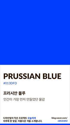 Flat Color Palette, Colour Pallete, Color Schemes, Pantone Blue, Pantone Color, Prussian Blue, Colour Board, Color Names, Color Theory