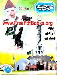Taleem O Tarbiat August 2015 Free Download in PDF. Taleem O Tarbiat August 2015 ebook Read online in PDF Format. Very famous magazine for women in Pakistan.