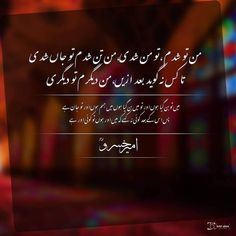 Ameer Khusro r. Sufi Quotes, Urdu Quotes, Islamic Quotes, Love Poetry Urdu, Islamic World, Neon Signs, Feelings, Heart, Hearts