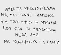 Best Quotes, Love Quotes, Funny Quotes, Inspirational Quotes, Christmas Quotes, Christmas Ideas, Greek Quotes, English Quotes, Some Words