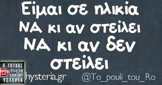 Είμαι σε ηλικία Greek Memes, Funny Greek, Greek Quotes, Love Quotes, Funny Quotes, True Words, Just For Laughs, Laugh Out Loud, Life Is Good