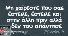 Funny Greek Quotes, Sarcastic Quotes, Funny Quotes, Christmas Mood, True Words, Puns, Sarcasm, Life Is Good, Jokes