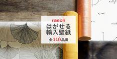 【楽天】壁紙の張替えを自分で!壁紙(クロス)の販売サイト壁紙屋本舗 Office Supplies, Gold, Yellow