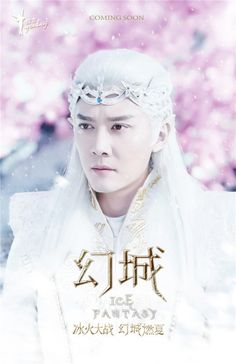 Ice Fantasy is a Chinese fantasy wuxia starring Feng Shao Feng and Victoria Song. See more info and promotional stills. Ice Fantasy Cast, Fantasy Movies, Fantasy Characters, O Drama, Drama Fever, Taiwan Drama, Victoria Song, Romantic Films, Opening Credits