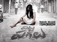 Patta Pagalu Telugu Horror Movie