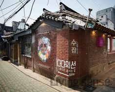 익선동이다 - 리빙센스:PLACE Korean Aesthetic, Cafe Interior, Bunker, Store Fronts, Old Pictures, Word Art, Beautiful Pictures, Traditional, Space