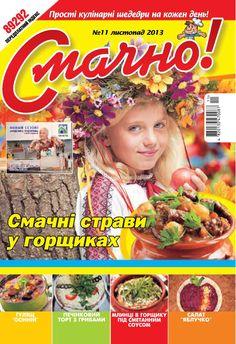 Смачно#11 2013 by Viktor Kuchkuda