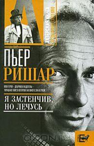 "Книга ""Пьер Ришар. ""Я застенчив, но лечусь"""" Александр Брагинский"