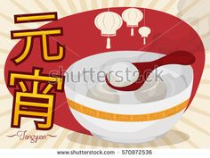 Poster with delicious and hot tangyuan (written in Chinese) homemade for Yuanxiao Festival celebration with traditional lanterns silhouette in the background. Traditional Lanterns, Chinese Writing, Lantern Festival, Festival Celebration, Royalty Free Stock Photos, Silhouette, Homemade, Illustration