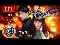 ร้ายรักพยัคฆ์กังฟู RairakPhayakKungfu Ep.1 Full  [TV3 Official]