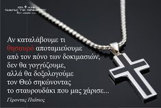 Προσκυνητής Prayer For Family, Orthodox Christianity, Special Quotes, Greek Quotes, Dear God, Life Advice, Christian Faith, Holidays And Events, Wise Words