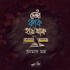 Favorite Words, My Favorite Things, Typography Tutorial, Bangla Quotes, Cute Cartoon Pictures, Crazy Quotes, Art Drawings, Poems, Mindfulness