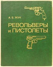 Revolvers and pistols / Revolvery i pistolety by Alexander Zhuk - 1983 - Russian Russian Fonts, Revolvers, Nonfiction Books, Weapons, Military, History, Nice, Ebay, Handgun