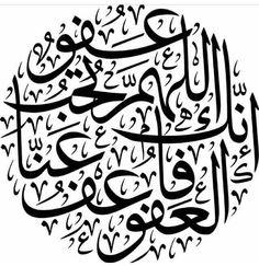 """اللهم انك عفو تحب العفو فاعفو عنا means """"oh Allah, you are most forgiving & you love to forgive so forgive us"""""""