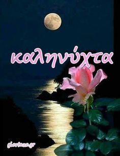 Εικόνες Καληνύχτας .. giortazo.gr - Giortazo.gr Good Morning Good Night, Greek Quotes, Diy And Crafts, Outdoor, Outdoors, Outdoor Games, The Great Outdoors