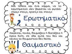 Greek Language, Special Education, Grammar, Bullet Journal, Reading, School, March, Greek, Reading Books