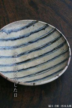 縞6寸皿  杉本太郎