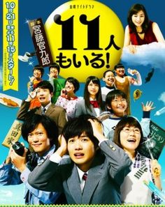 Ryunosuke Kamiki in 11 Nin mo Iru Absent From School, Newspaper Delivery, Watch Drama, Japanese Drama, Greater Good, Family Movies, Me Tv, How To Make Notes, Drama Series