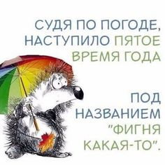 Russian Humor, Russian Quotes, Happy Monday Morning, Funny Expressions, Wit And Wisdom, Clever Quotes, Lol So True, Great Words, Have Some Fun