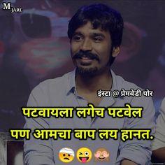 Marathi Status, Attitude Shayari, Attitude Status, Instagram