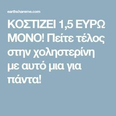 ΚΟΣΤΙΖΕΙ 1,5 ΕΥΡΩ ΜΟΝΟ! Πείτε τέλος στην χοληστερίνη με αυτό μια για πάντα! Natural Cold Remedies, Herbal Remedies, Health Remedies, Health Diet, Health Fitness, Health And Wellness Center, Health Resources, Health Department, Natural Herbs