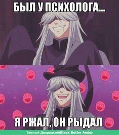 Haha Funny, Funny Memes, Pixel Art Grid, Anime Mems, English Memes, Black Butler Anime, Black Butler Kuroshitsuji, Good Jokes, Funny