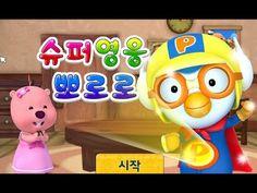 [HD] 슈퍼영웅 뽀로로 with Pororo宝露露,Popolo, Пороро, ポロロ,เกาหลี