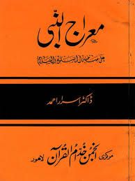 Free download or read online Meraj Un Nabi a beautiful informative Islamic pdf book authorized by Doctor Asrar Ahmed.