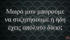 Greek quotes (facebook) Greek Quotes, True Stories, Statues, I Laughed, Jokes, Humor, Facebook, Funny, Humour