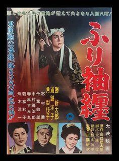 ◆「ふり袖纏」勝新太郎◆