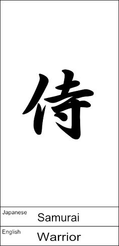 Japanese : Samurai English : Warrior Japanese Symbol, Japanese Kanji, Japanese Art, Tattoos Meaning Family, Tattoos Meaning Strength, Japanese Phrases, Japanese Words, Warrior Symbols, Learn Japan