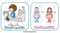"Los Niños: ΕΠΙΧΕΙΡΗΣΗ ""ΤΟΥΑΛΕΤΑ"" στο Νηπιαγωγείο First Day Of School, Back To School, Class Rules, Classroom Organization, Children, Kids, Family Guy, Clip Art, Blog"