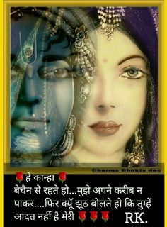 By Reena kapoor..  A Soulful Love of Radha Krishna