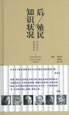 Post/Colonial Conditions of Knowledge: A Contemporary Asian Thought Reader CHEN Kuanhsing(陳光興), CHANG Tsongzung Johnson(張頌仁), GAO Shiming(高士明) | Asia Art Archive