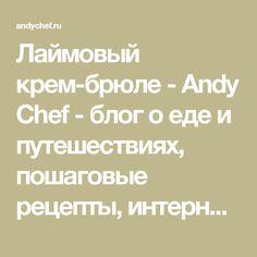 Лаймовый крем-брюле - Andy Chef - блог о еде и путешествиях, пошаговые рецепты, интернет-магазин для кондитеров