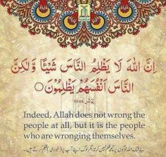 Indeed all the bad comes from us and the good comes from Allah. Islamic Qoutes, Islamic Teachings, Islamic Inspirational Quotes, Islamic Dua, Quran Verses, Quran Quotes, Quran Sayings, Hindi Quotes, Allah
