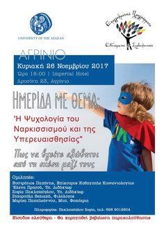 Δωρεάν διάλεξη από το Πανεπιστήμιο Αιγαίου