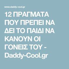 12 ΠΡΑΓΜΑΤΑ ΠΟΥ ΠΡΕΠΕΙ ΝΑ ΔΕΙ ΤΟ ΠΑΙΔΙ ΝΑ ΚΑΝΟΥΝ ΟΙ ΓΟΝΕΙΣ ΤΟΥ - Daddy-Cool.gr True Words, Daddy, Calm, Toddlers, Parents, Live, Young Children, Dads, Little Boys