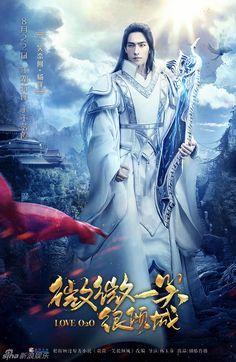 Love 020  微微一笑很倾城 ~  Poster - New Chinese drama