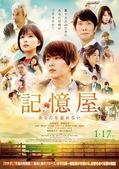 記憶屋 - Google 検索 Japanese Eyes, Japanese Drama, Toyama, Fukuoka, Movie Synopsis, Movies 2014, Asian Love, Romance, Drame