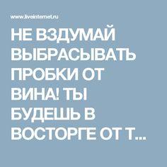 НЕ ВЗДУМАЙ ВЫБРАСЫВАТЬ ПРОБКИ ОТ ВИНА! ТЫ БУДЕШЬ В ВОСТОРГЕ ОТ ТОГО, ЧТО ИЗ НИХ МОЖНО СДЕЛАТЬ. Обсуждение на LiveInternet - Российский Сервис Онлайн-Дневников