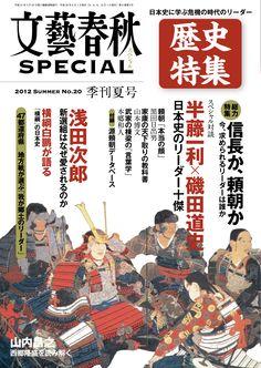 文藝春秋SPECIAL20