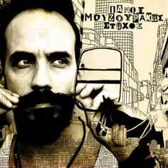 Δημιουργία - Επικοινωνία: ΠΑΝΟΣ ΜΟΥΖΟΥΡΑΚΗΣ «ΣΤΟΧΟΣ» νέο cd