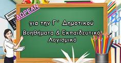 Δωρεάν Σχολικά Βοηθήματα Γ΄ Δημοτικού