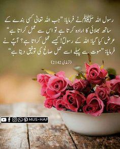 Best Islamic Quotes, Beautiful Islamic Quotes, Islamic Qoutes, Islamic Messages, Islamic Inspirational Quotes, Religious Quotes, Best Quotes, Islam Hadith, Islam Quran