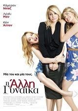 Poster of Hollywood romantic comedy film starring Cameron Diaz, Leslie Mann and Kate Upton. See more of : Leslie Mann, Kate Upton, Cameron Diaz Movies 2014, Hd Movies, Movies Online, Movies And Tv Shows, Movies Free, Watch Movies, Cinema Movies, Funny Movies, Great Movies