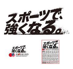 スポーツで、強くなる。 Type Design, Logo Design, Graphic Design, Typography Fonts, Typography Design, Typographie Logo, Japan Logo, Composition Design, Book Jacket